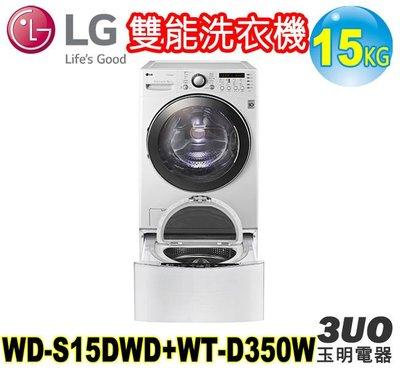 (可議價)LG樂金15KG+3.5KG蒸洗脫烘雙能洗衣機價格《WD-S15DWD+WT-D350W》
