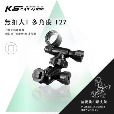 T27【無扣大T 多角度】後視鏡扣環支架 聯詠 96650 H-027WDR IQT NT-6 雷霆65 發現者