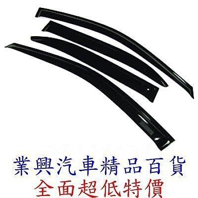 SAVRIN 全方位防霧通風晴雨窗 四片式 (FMTM) 【業興汽車精品百貨】