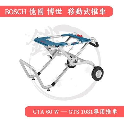 *小鐵五金*德國BOSCH 10吋桌上型圓鋸 GTS 1031 專用GTA60W腳架 推車*