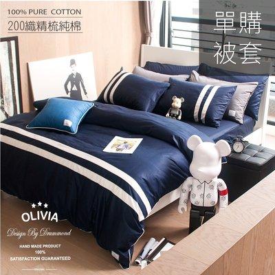 【OLIVIA 】CUTIE7 海軍藍X白  標準雙人6X7尺鋪棉冬夏兩用被套 (單件)   素色玩色系列 台南市
