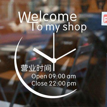 小妮子的家@定制營業時間壁貼/牆貼/玻璃貼/磁磚貼/汽車貼/家具貼