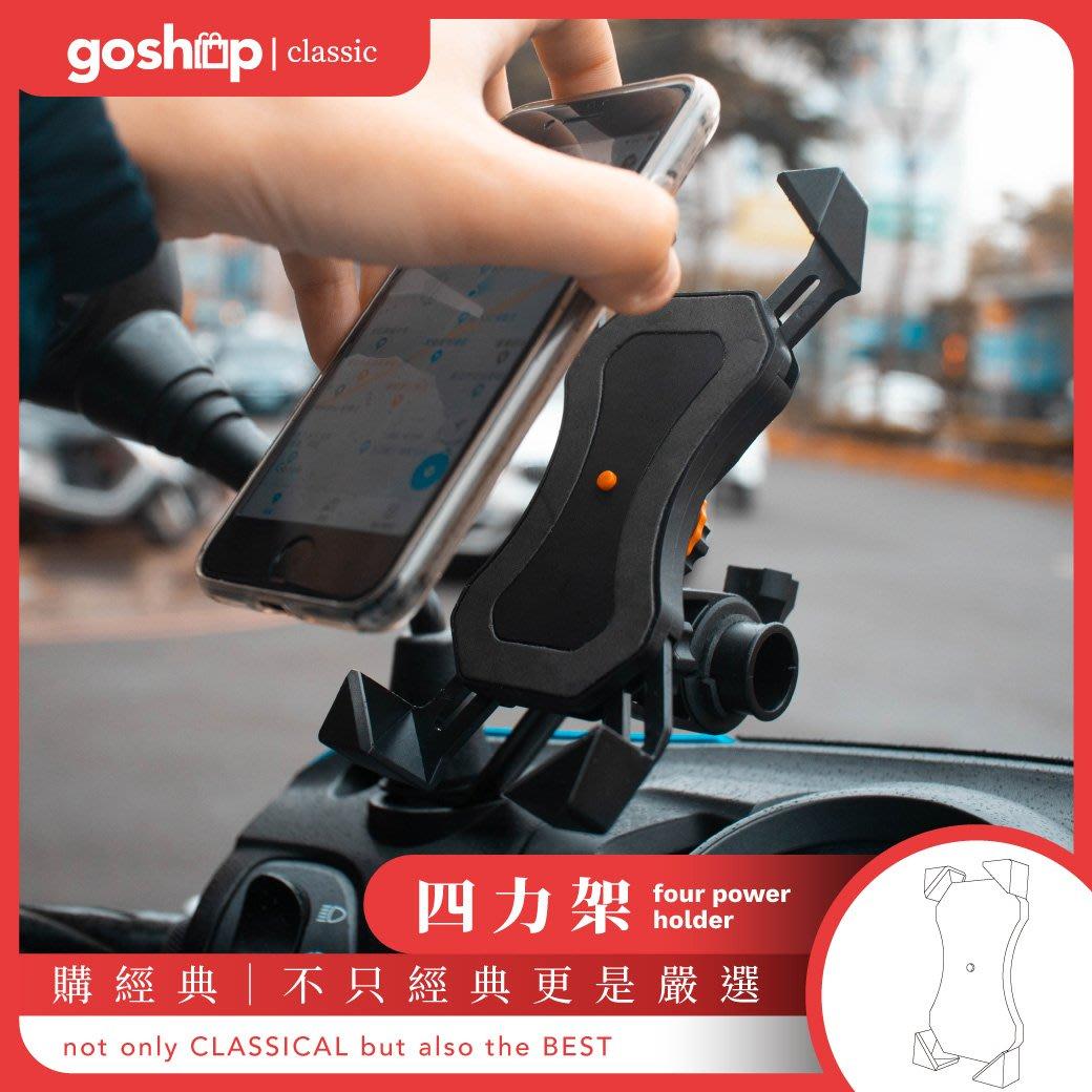 GC購經典 四力架 自行車架 手機支架 導航架 一秒鎖緊 四角緊扣 美食外送必備 手機架