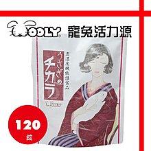【格瑞特寵物】wooly 寵兔活力源120錠