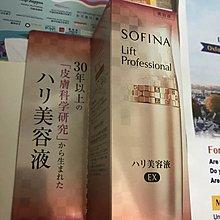 Sofina lift professional essence EX 40g 二支 半價優惠