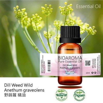 【純露工坊】野蒔蘿精油Dill Weed Wild - Anethum graveolens  10ml