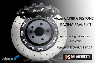 國豐動力 9月促銷 Alcon Car89 六活塞卡鉗煞車套裝