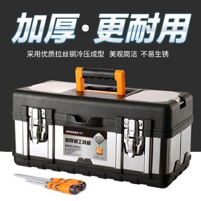 不銹鋼工具箱多功能加厚鐵車載家用手提箱子中大號電工維修收納盒igo
