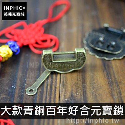 INPHIC-裝飾五金喜字復古仿古配件鎖扣魚形家居-大款青銅百年好合元寶鎖_fVdS