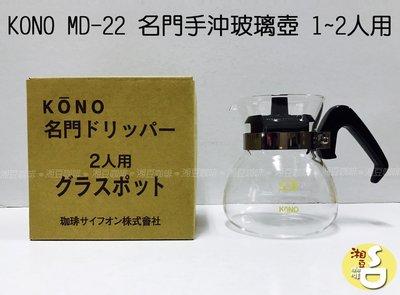 ~湘豆咖啡~ 附發票 KONO 1-2人用 名門手沖玻璃壺/耐熱壺/手沖壺/咖啡壺 MD-22