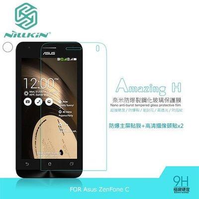 *PHONE寶*NILLKIN Asus ZenFone C Amazing H 防爆鋼化玻璃貼 9H 硬度