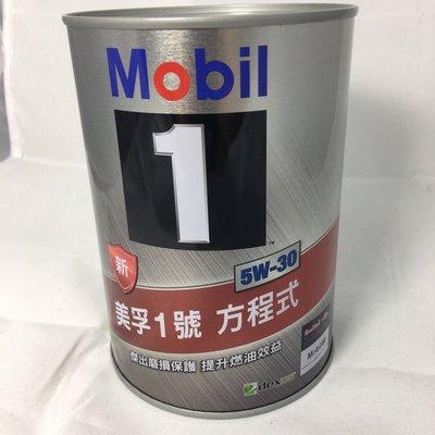 【4罐超取免運】=機油廣場=Mobil1 方程式 5W30 鐵罐 1公升