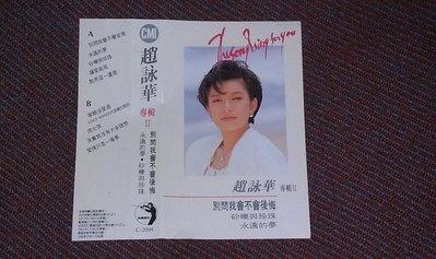 【李歐的音樂】全美唱片1989年 趙詠華 專輯II 別問我會不會後悔  錄音帶卡帶有歌詞