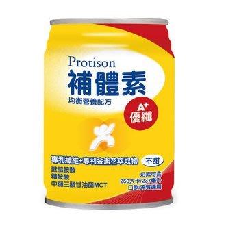 補體素 優纖A+液體 不甜/清甜 237ml*24罐/箱 加贈2瓶 免運費