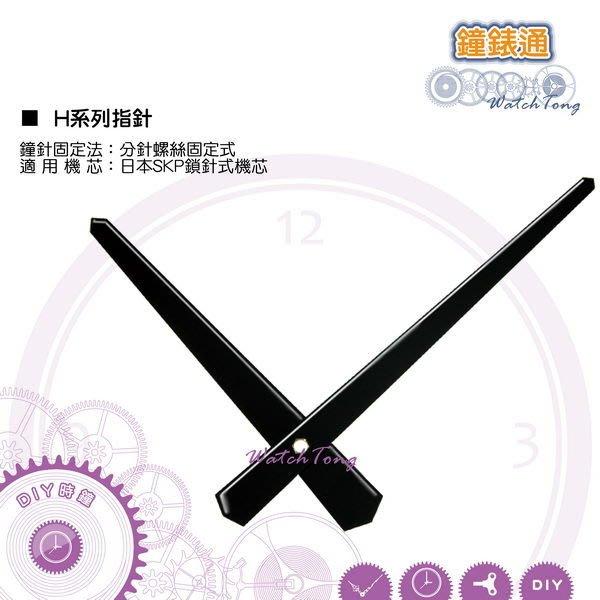 【鐘錶通】H系列鐘針H180135相容日本SKP鎖針式機芯