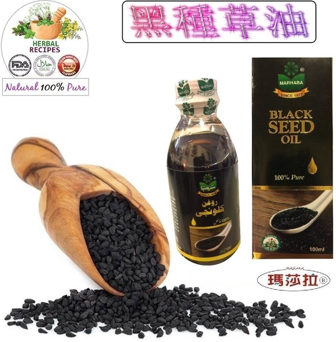 100%天然黑種草油 { Nigella Sativa Oil } 100ml