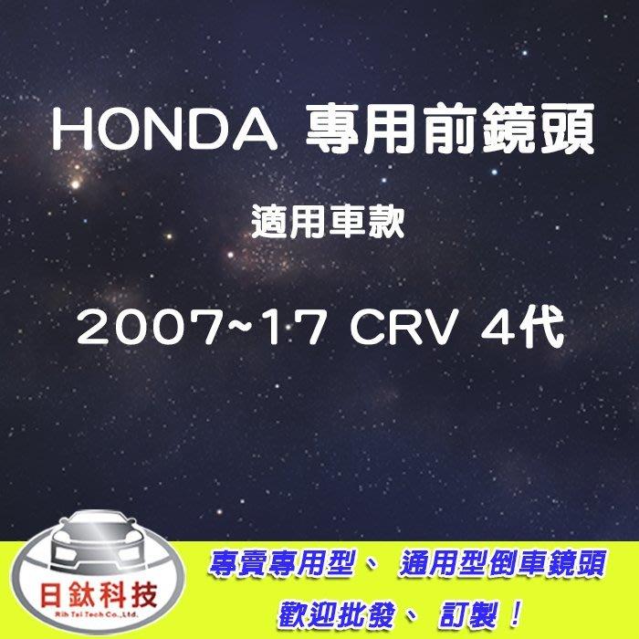 ~日鈦科技~本田HONDA 07~18年CRV前車 鏡頭 360度環景 全景行車輔助系統