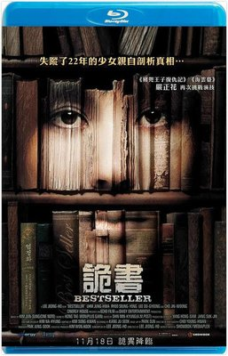 【藍光電影】暢銷書  詭書 BEST.SELLER (2010)