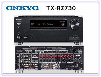 新莊【恩亞音響】公司貨ONKYO TX-RZ730   另有TX-RZ830