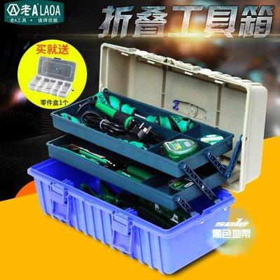 工具箱 多功能維修家用車載手提式五金工具箱大號多層收納箱T 1色『舒心生活』