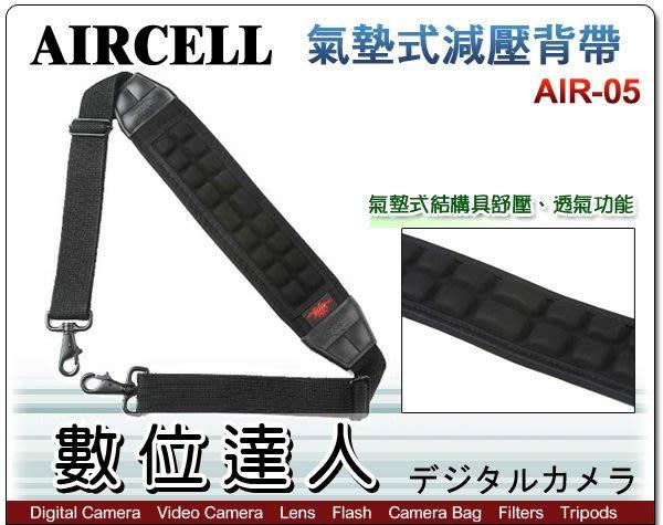 【數位達人】韓國 AIRCELL 氣墊式減壓背帶 AIR-05 寬7cm 掛勾設計 可掛相機包 黑色
