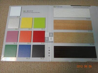 紅黑白素色塑膠地磚2.0系列
