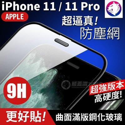 快速出貨!【金屬防塵網】iPhone ...