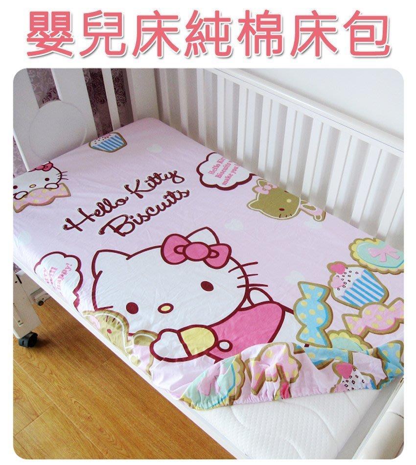 寶媽咪~嬰兒床純棉床包/專屬尺寸訂製(57款花色)