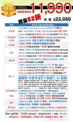8核主機+如內容所示,買家蔡*傑專屬訂單
