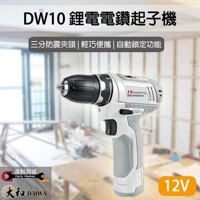 雙電 [達利商城] 大和 DAIWA DW-10 鋰電式 12V 起子機 電鑽  四分震動電鑽 雙電套裝