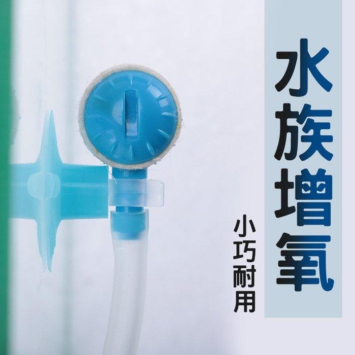 ⭐星星小舖⭐台灣出貨 氣泡石 增氧器 水族箱增氧 水族用品 魚缸增氧 氣泡器 增氧器泡石【FI206】