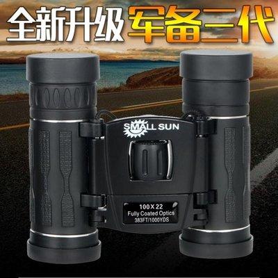 金屬100倍軍備雙筒小太陽望遠鏡高倍高清非紅外夜視演唱會望眼鏡 js2139