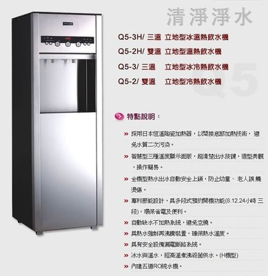 【清淨淨水】HAO YU Q5-3H立地式三溫冰冷熱飲水機,內建5道RO機全省免費安裝價23800元。