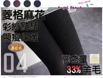 °ο Angel Beauty ο°【BPH1306】日本專櫃麻花彩紗點點高含量美麗諾羊毛內刷毛保暖褲襪‧4色(現+預)