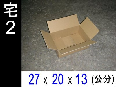 *eASYget*紙箱專賣小舖 宅配紙箱 2 號(單價7.5)