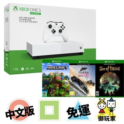 Xbox One S 1TB 全數位版主機 加送三款遊戲一個月金會員 [X110002]