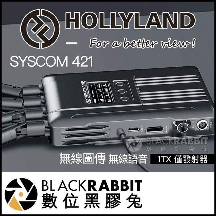 數位黑膠兔【 Hollyland Syscom 421 TX 無線圖傳 無線語音傳輸 】發射器 SDI HDMI LAN