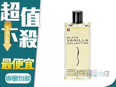 《小平頭香水店》Black Vanil...