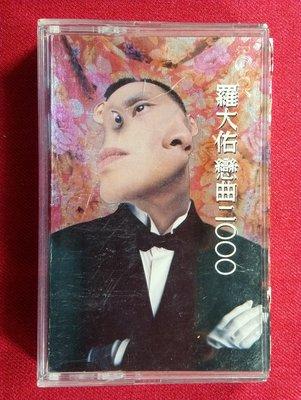 錄音帶 /卡帶/ AF / 羅大佑 / 戀曲2000 / 東風 / 藍 / 非CD非黑膠