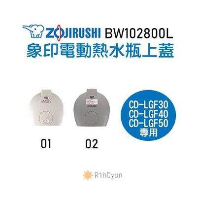 【日群】象印原廠熱水瓶專用上蓋 ZP-BW102800L 適用CD-LGF30 CD-LGF40 CD-LGF50