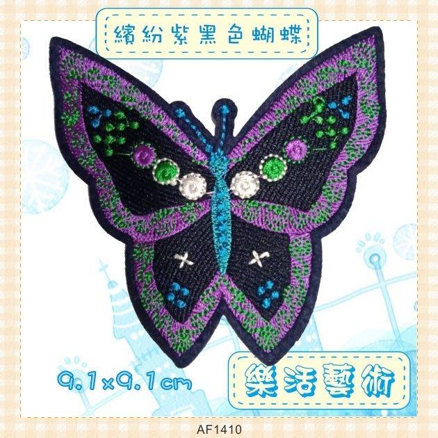 樂活藝術「燙貼布」 ~ 繽紛紫黑色蝴蝶 刺繡布貼 熨燙貼 蝴蝶貼花《有背膠》【現貨】【AF1410】