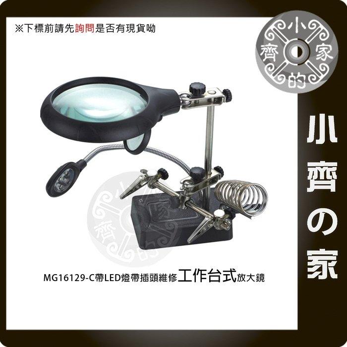 LED燈放大鏡 萬向夾 電烙鐵 烙鐵架 焊接 IC板 電路板 手機 修理 維修 焊接臺 工作台 MG-08 小齊的家