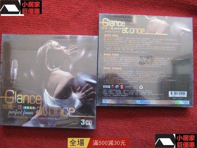 特價優惠全新未拆【原裝正版CD】Glance at once 驚鴻一現絕版發燒3CD CD 唱片 國語小居家生活-巨優惠