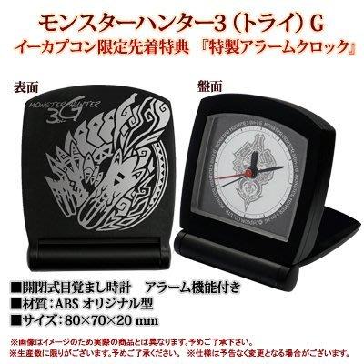 【特典商品】☆ 魔物獵人3G e-capcom限定特典 碎龍樣式鬧鐘 時鐘 ☆全新品【台中星光電玩】