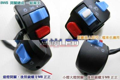 《晶站》BWS〞X 手把開關總成 一組兩支 左右 方向燈 大燈 小燈 喇叭 套用原廠開關 總成 外接開關 後照鏡底座