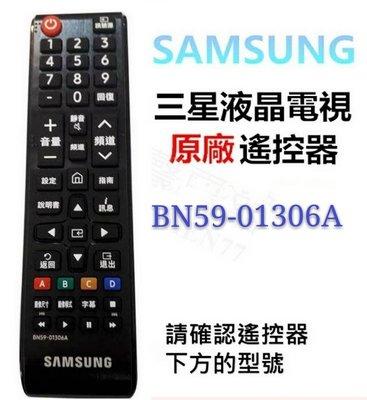SAMSUNG 三星液晶電視 原廠遙控器 BN59-01306A 原廠公司貨【皓聲電器】