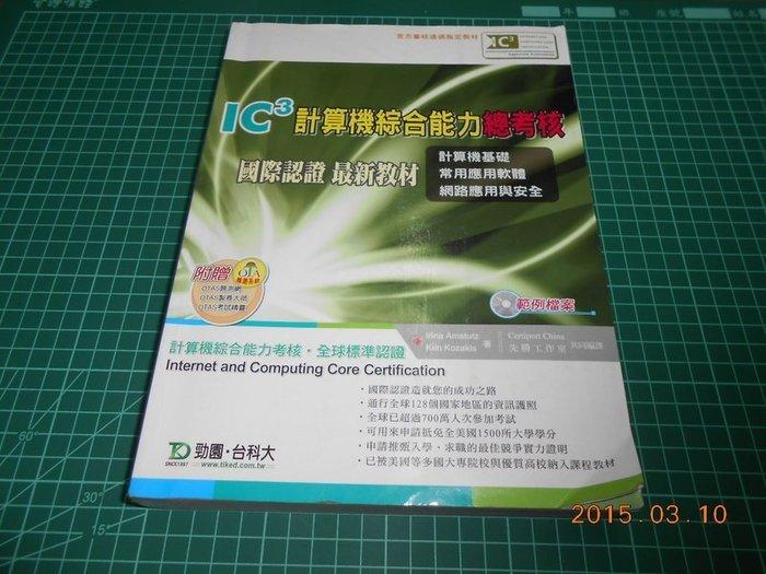 《IC3計算機綜合能力總考核國際認證最新教材》八成新 2010年三版 先勝工作室等編著 台科大圖書出版