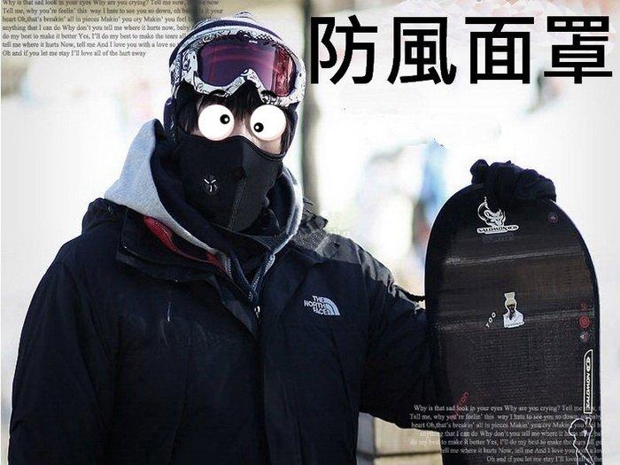 機車口罩 防風面罩 全罩口罩 護臉面罩 防寒面罩 磯釣 雪地 滑雪 冬天 釣魚