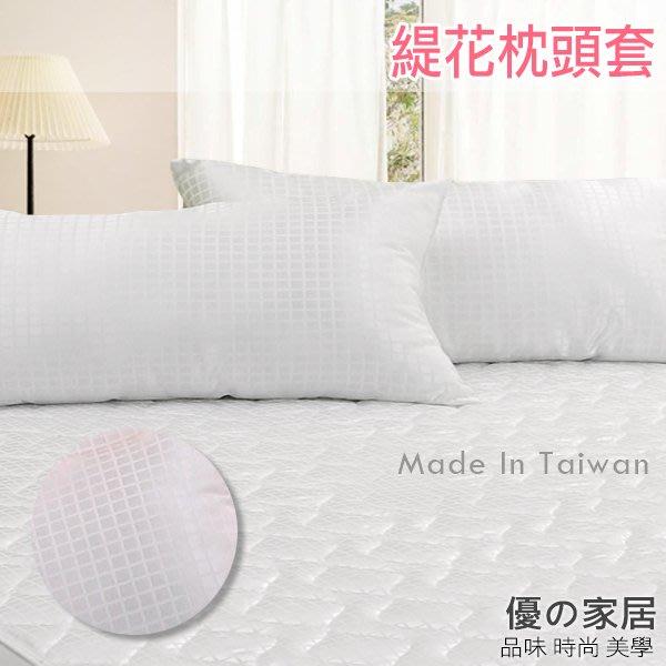 【優の家居】台灣製 格紋緹花信封式枕頭套(1入) mit 枕頭套 120元/1入