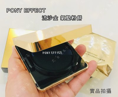 2020新款 PONY EFFECT 流沙金 氣墊粉餅 正裝+補充套組